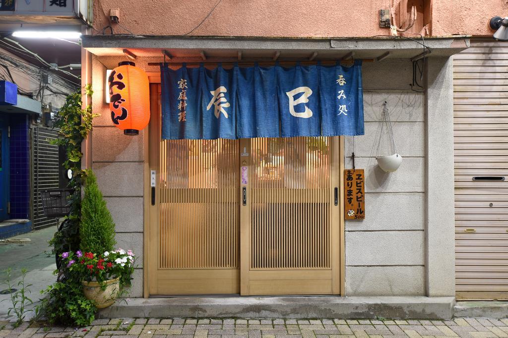 おでん 辰巳 甲府市 居酒屋 5
