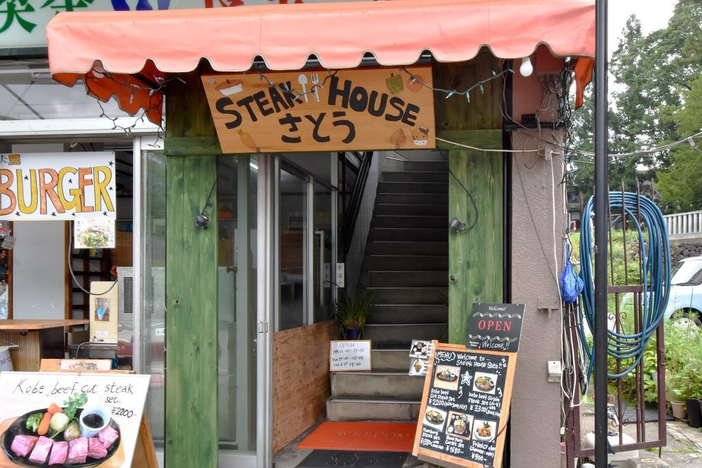ステーキハウスさとう 富士河口湖町 和食 洋食 5