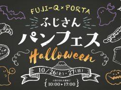 FUJI-Q×PORTA ふじさんパンフェス2019 HALLOWEEN
