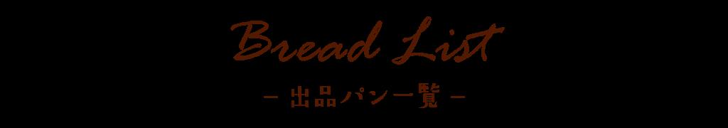 ここのパンが買える!パン屋さんリスト