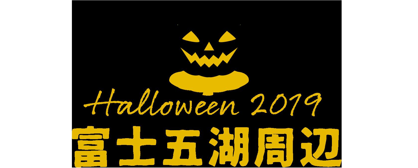 富士五湖周辺 Halloween 2019