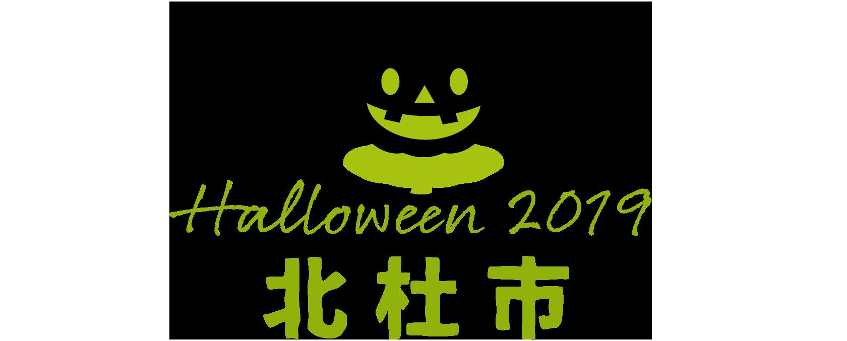 北杜市 ハロウィンイベント 2019
