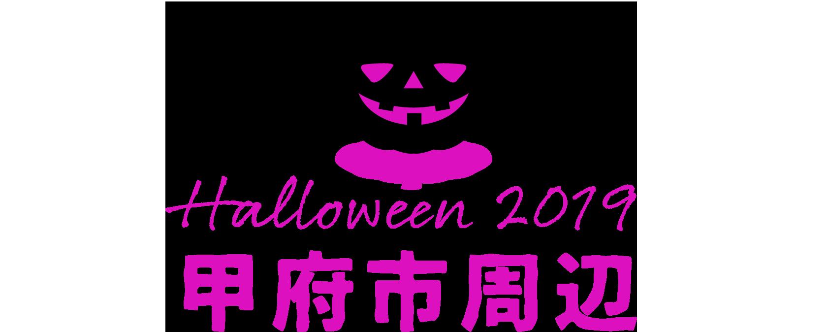 甲府市周辺 Halloween 2019