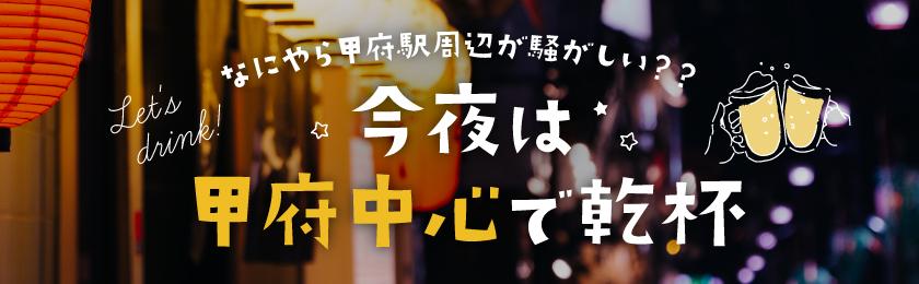 甲府駅前でちょい飲み18軒!~居酒屋・焼き鳥・焼肉・ビストロ・バーなど~