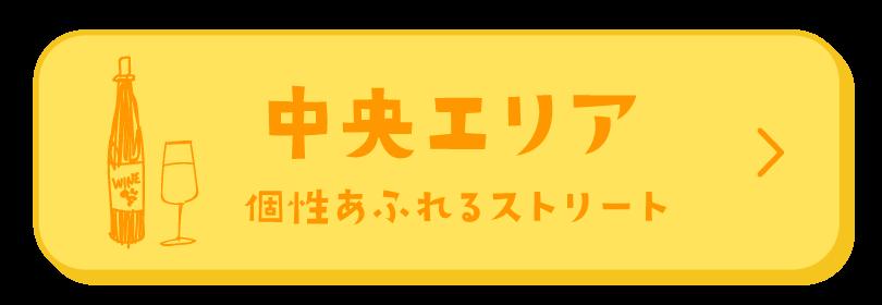 甲府駅中央エリア