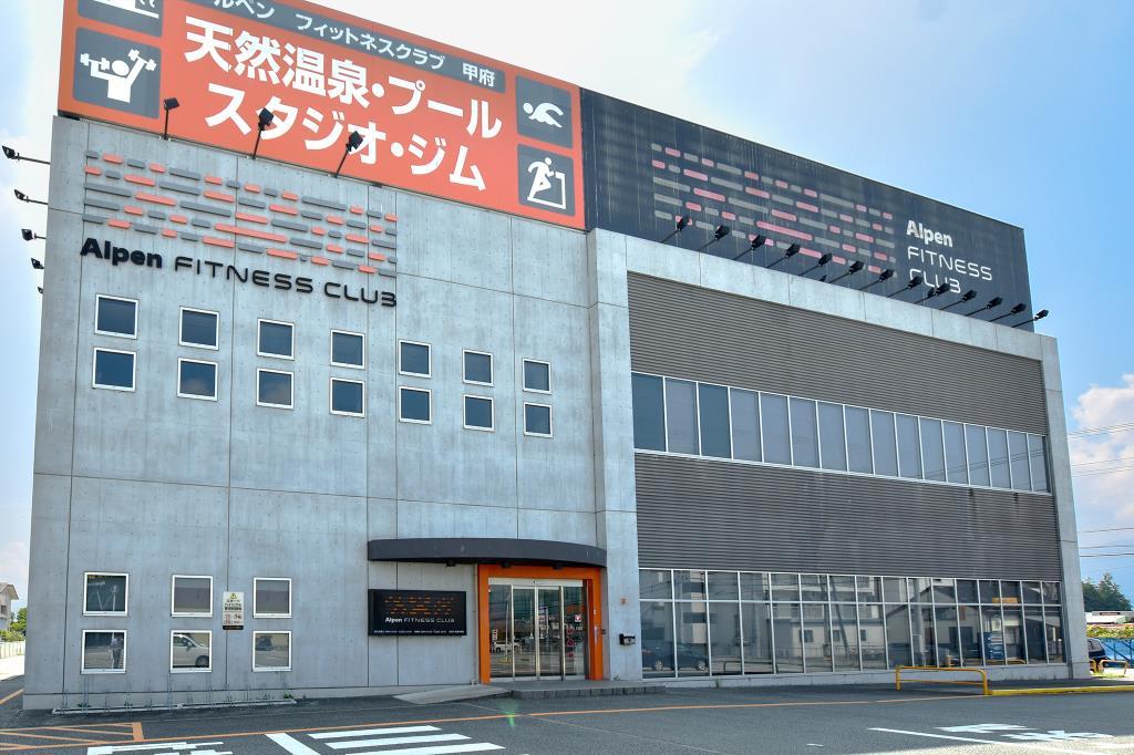 アルペンフィットネスクラブ甲府 甲府市 スポーツ施設 ジム プール ダンス 1