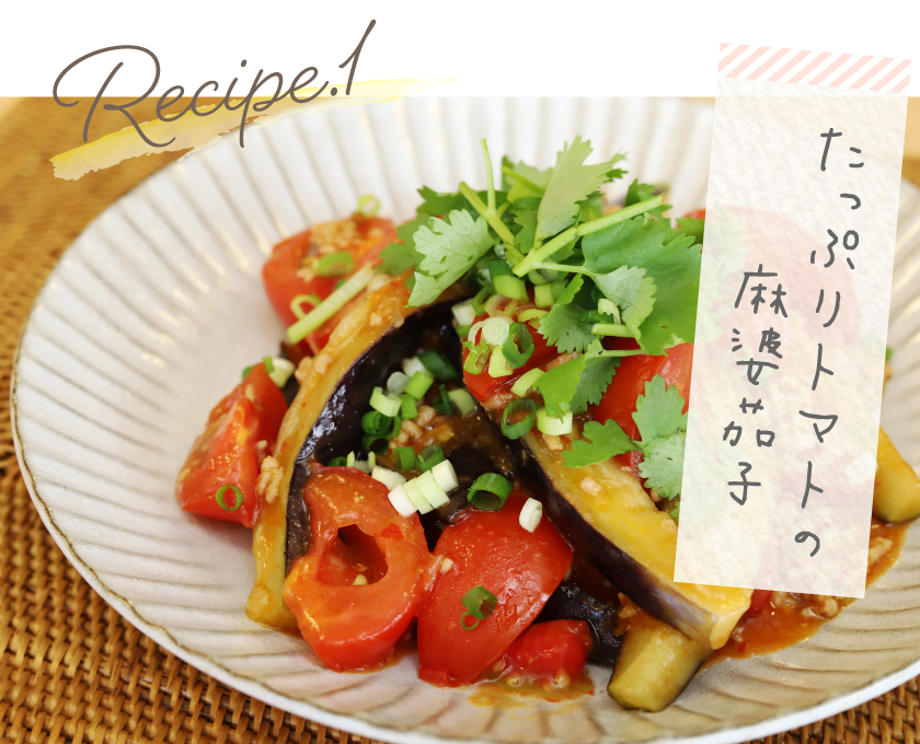 レシピ1 たっぷりトマトの麻婆茄子