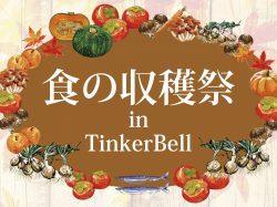 Anniversary レストラン「秋の収穫祭」