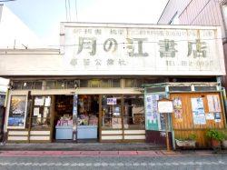 月の江書店