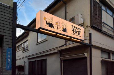 韮崎 アメリカヤ横丁