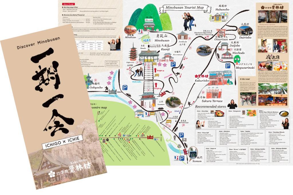 身延山 英語ガイドマップ