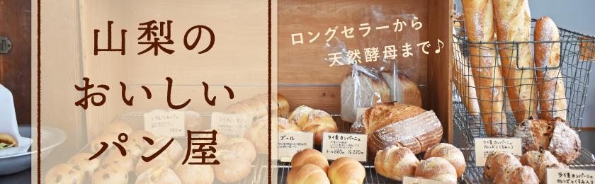 山梨のおいしいパン~地元で人気おすすめ店27~