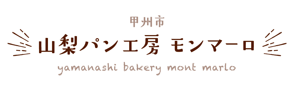 甲州市 山梨パン工房 モンマーロ
