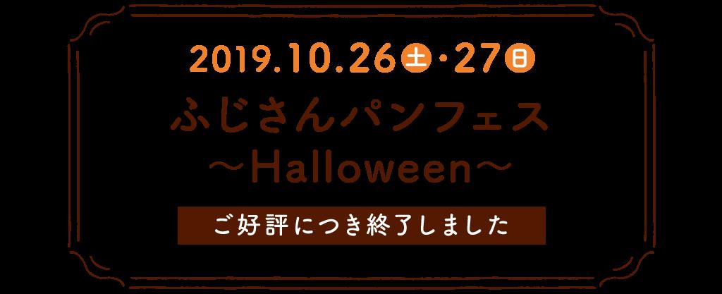 ふじさんパンフェス Halloween