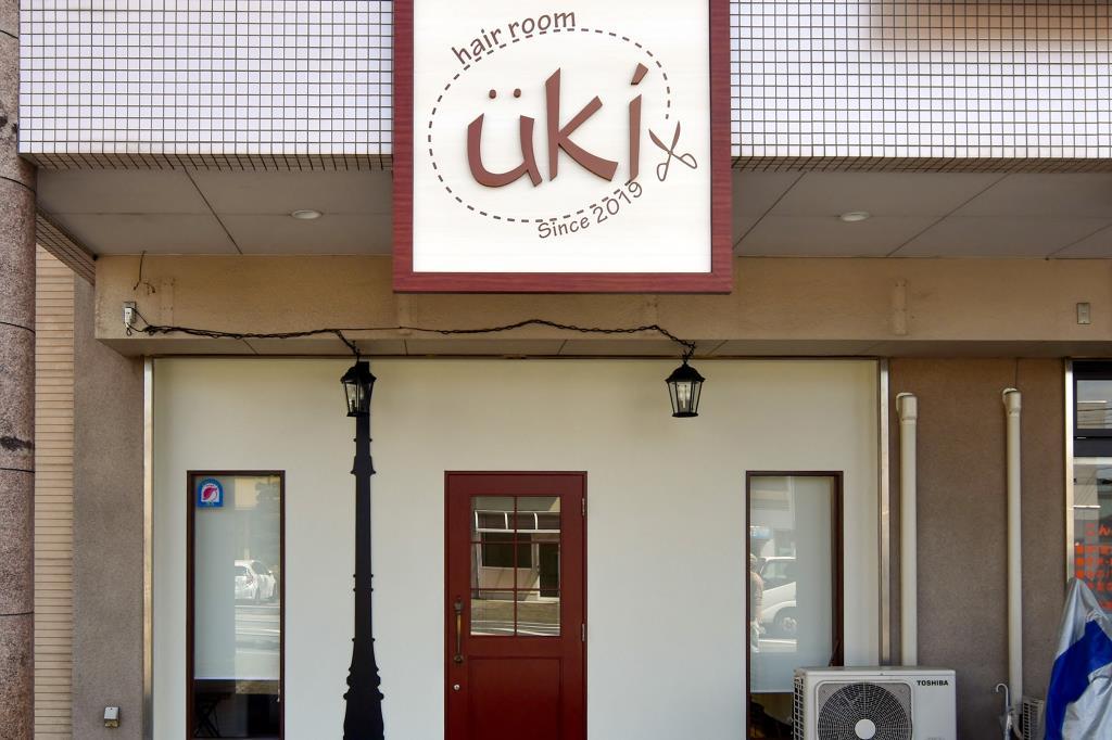 hair room uki 笛吹市 石和町 ヘア まつエク 1