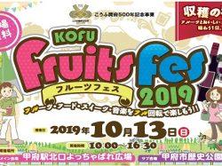 こうふフルーツフェス 2019(Kofu Fruits Fes2019)【台風の為 中止】