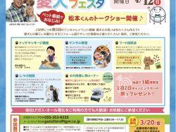 第5回 東京ガス山梨の愛犬フェスタ【中止】