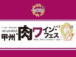 甲州-肉ワインフェス 2019 UENOHARA