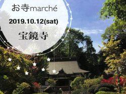 第1回 お寺 marche in 宝鏡寺