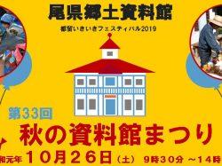 尾県郷土資料館 第33回秋の資料館まつり