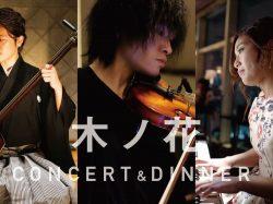 木ノ花×WOOD SHED CONCERT&DINNER