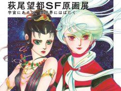 萩尾望都SF原画展 宇宙にあそび、異世界にはばたく