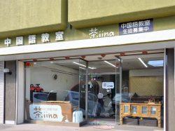茶iina 語学教室【閉店】