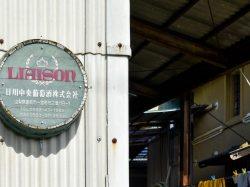 日川中央葡萄酒株式会社