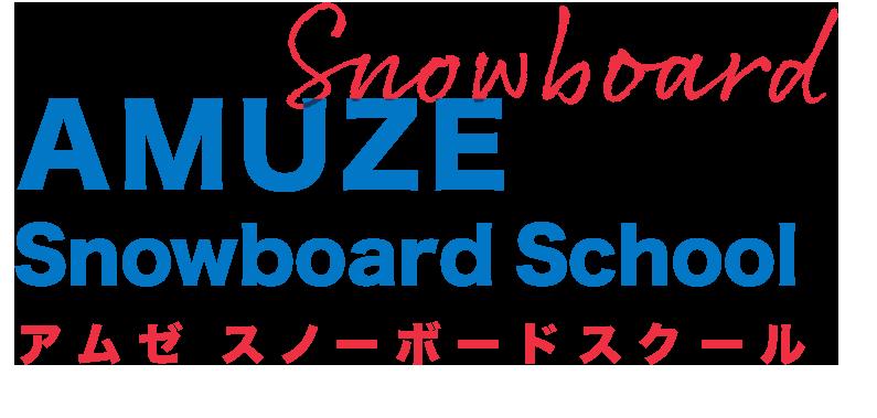 スノーボードスクール AMUZE Snowboard School(アムゼスノーボードスクール)
