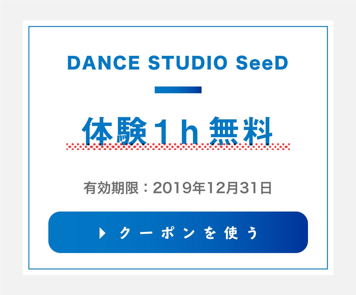 DANCE STUDIO SeeDのクーポンを使用する
