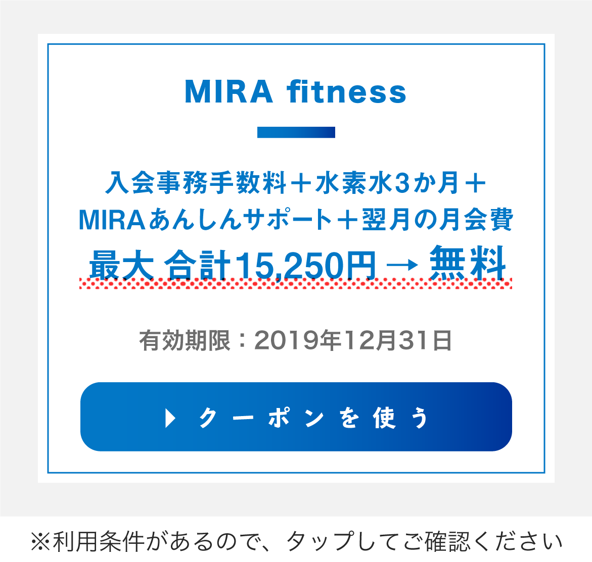 MIRA fitnessのクーポンを使用する