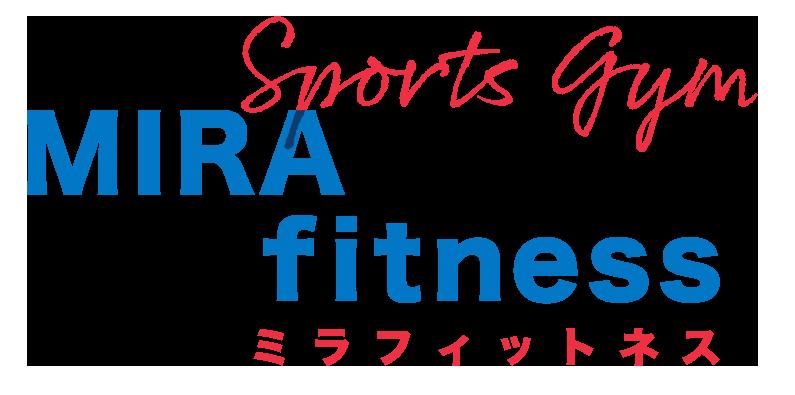 スポーツジム MIRA fitness(ミラフィットネス)