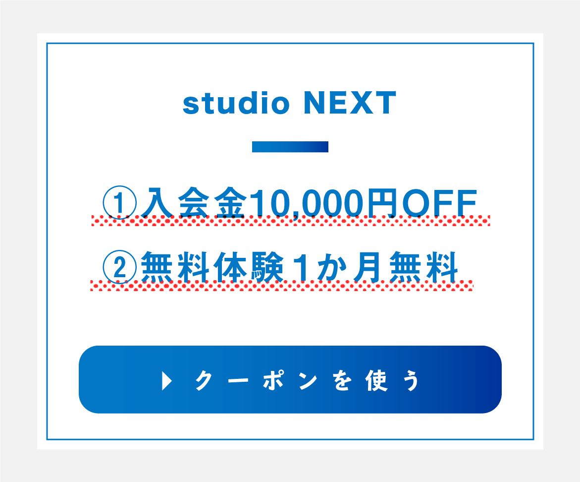 studio NEXTのクーポンを使用する