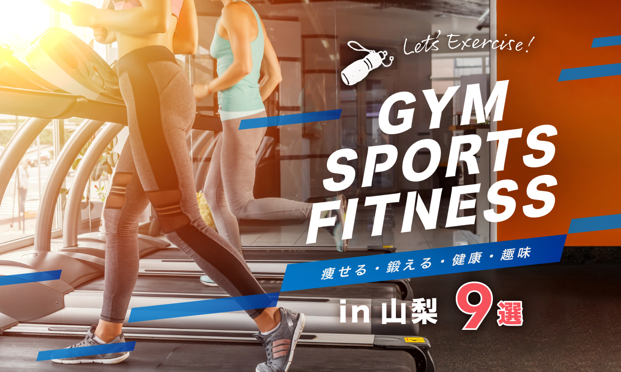 山梨のジム・スポーツ・フィットネス9選〜痩せる・鍛える・健康・趣味〜