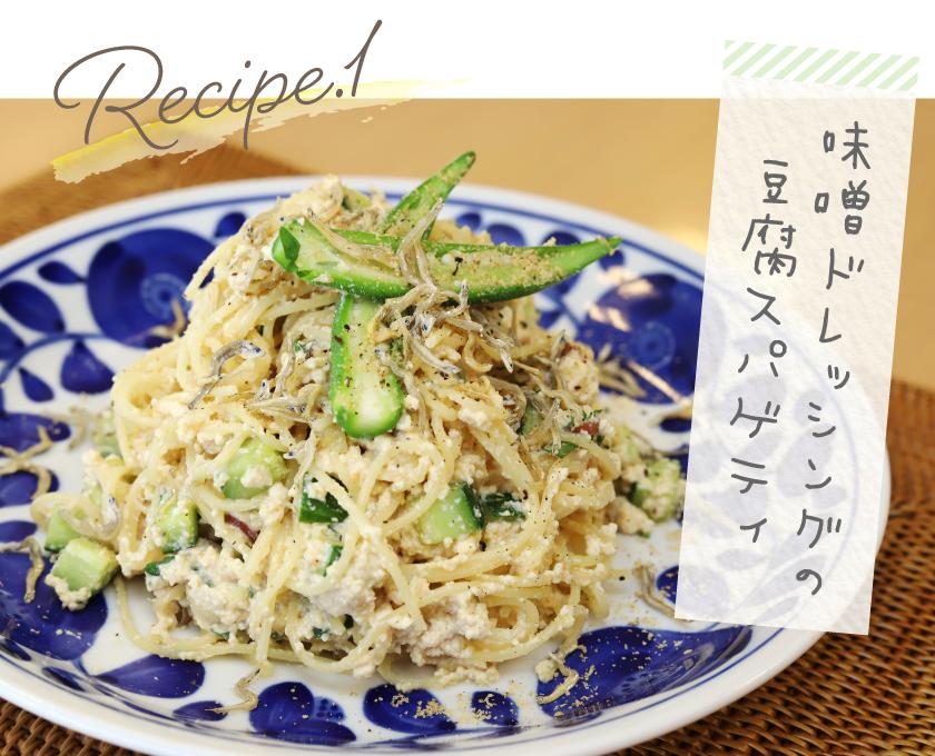 レシピ1 味噌ドレッシングの豆腐スパゲティ