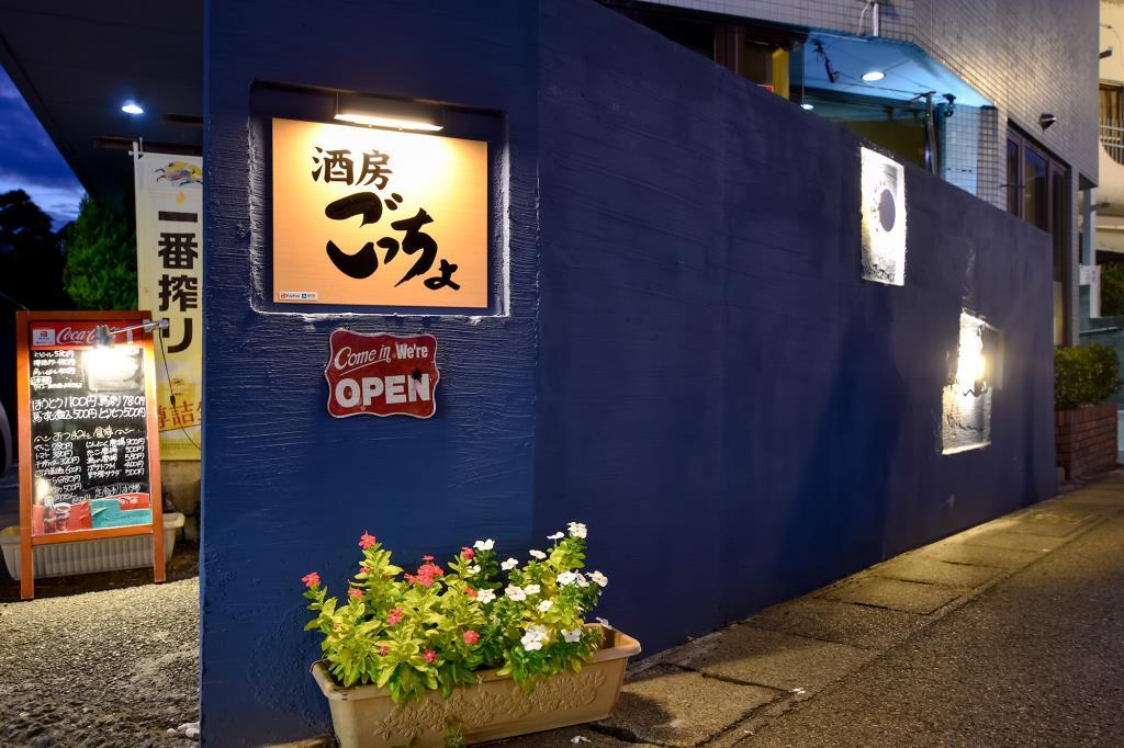 ごっちょ 甲府 居酒屋5