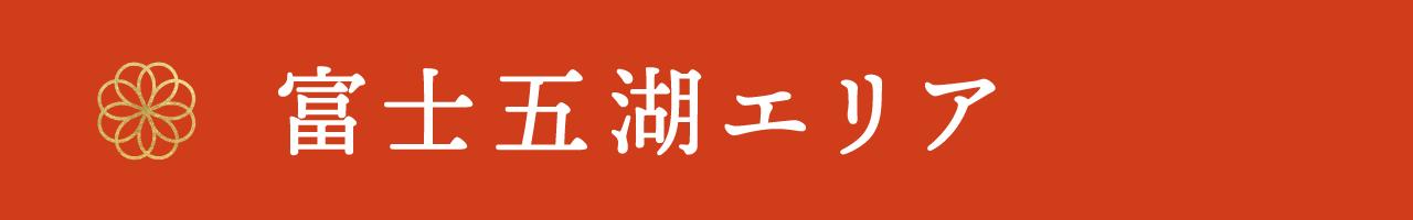 富士五湖エリア