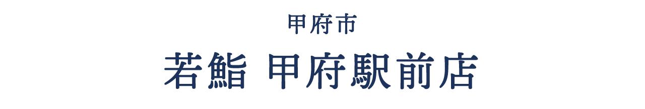 甲府市 若鮨 甲府駅前店