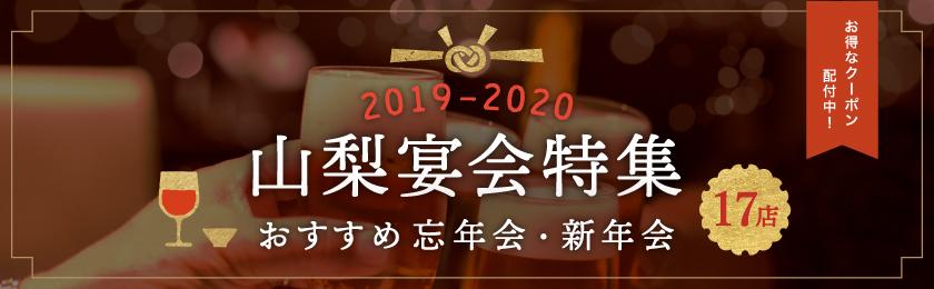山梨宴会特集~おすすめ忘年会・新年会 2019-2020