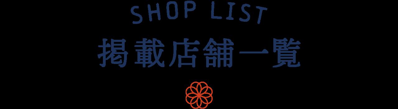 SHOP LIST 掲載店舗一覧