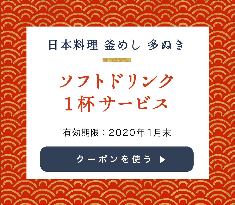 日本料理 釜めし 多ぬきのクーポンを使用する