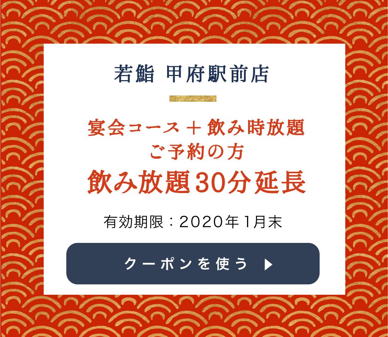 若鮨 甲府駅前店のクーポンを使用する