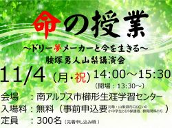 命の授業 〜ドリー夢メーカーと今を生きる〜 腰塚勇人山梨講演会
