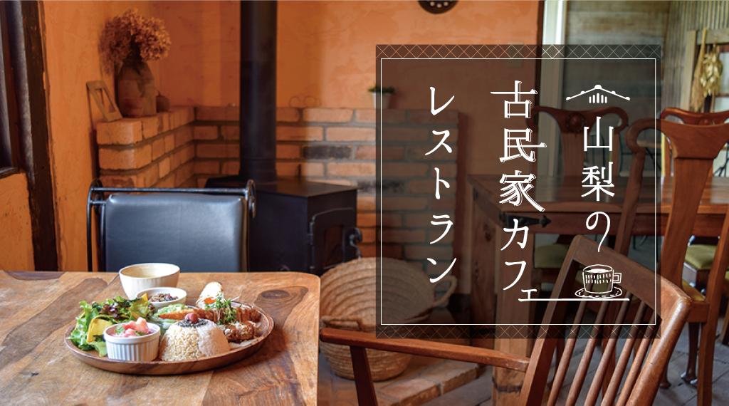 山梨の古民家カフェ&レストラン6選