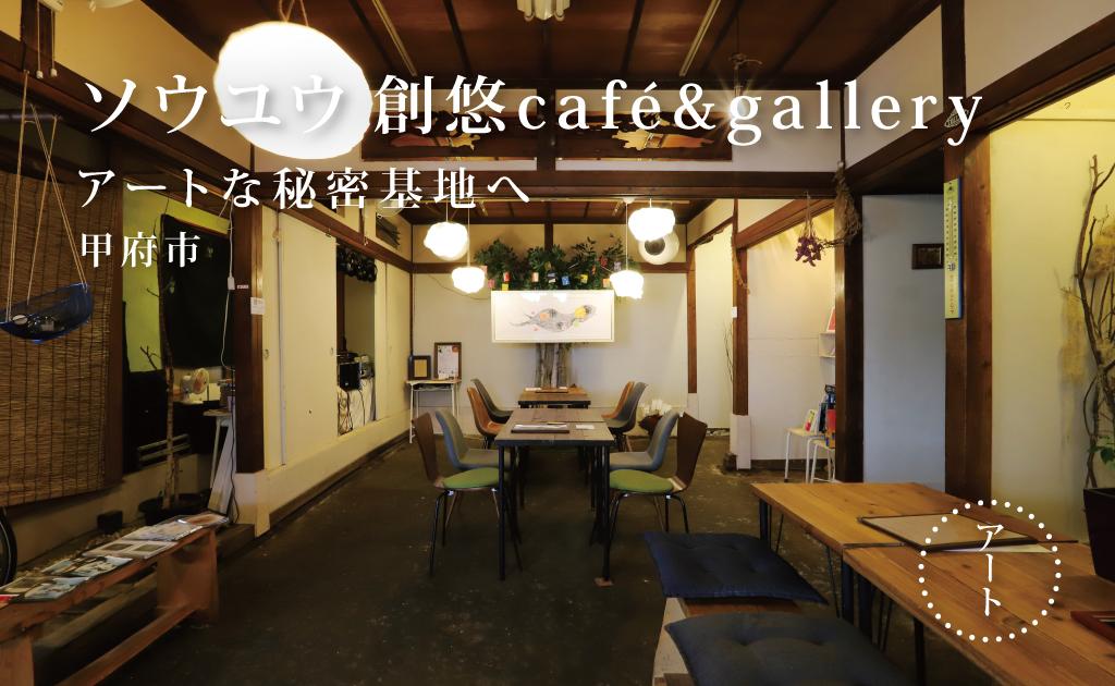 ソウユウ 創悠café&galleryサムネイル