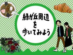 【Guru.13】甲府緑が丘周辺をお散歩