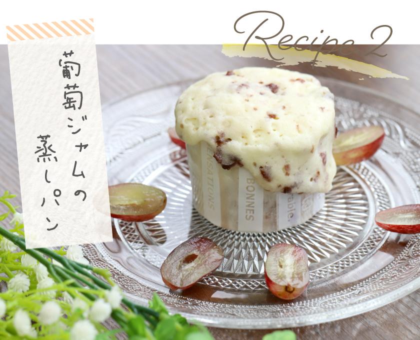 レシピ2 葡萄ジャムの蒸しパン
