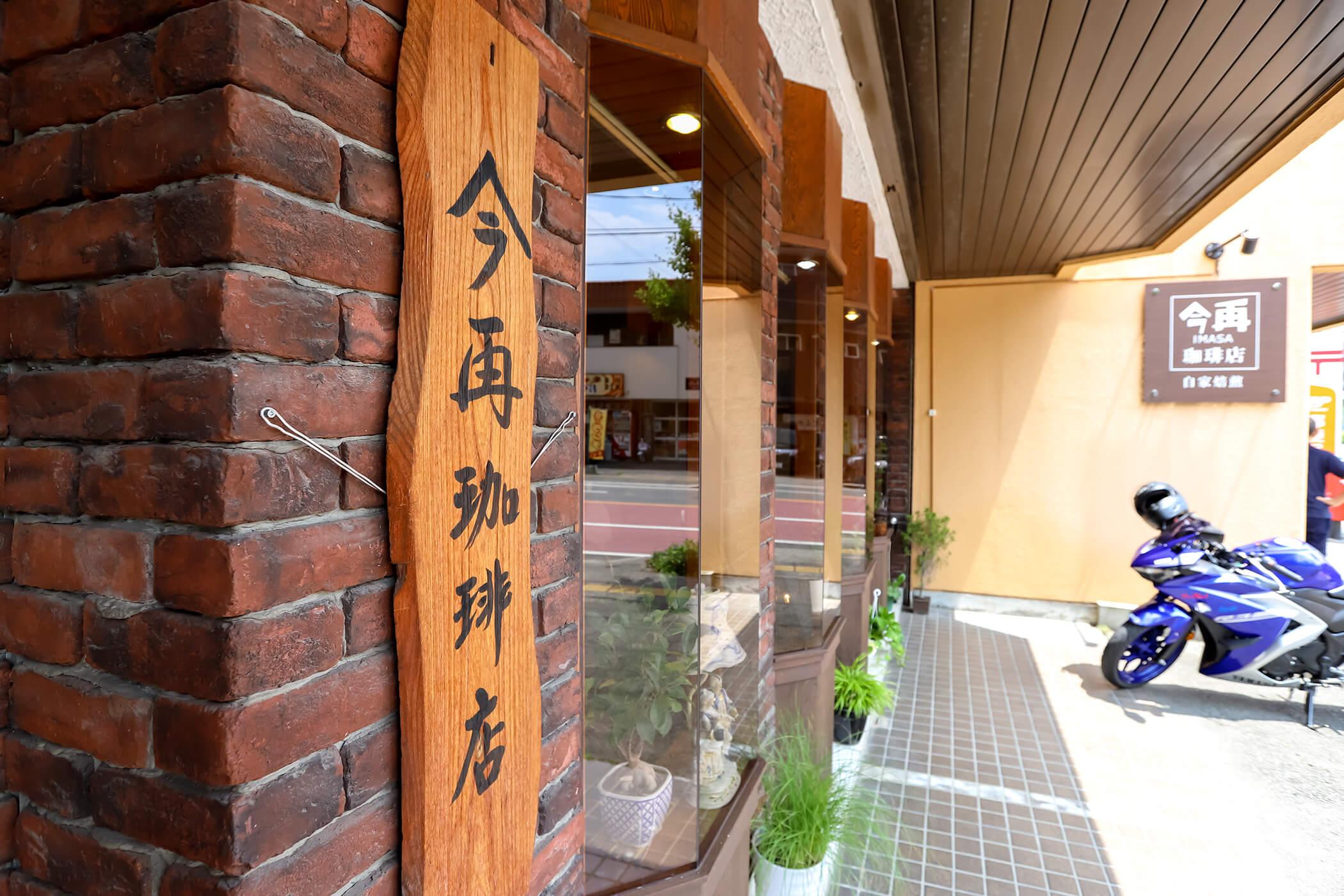 今再珈琲店 写真4