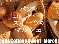 パンと コーヒーと スイーツの マルシェ vol.2