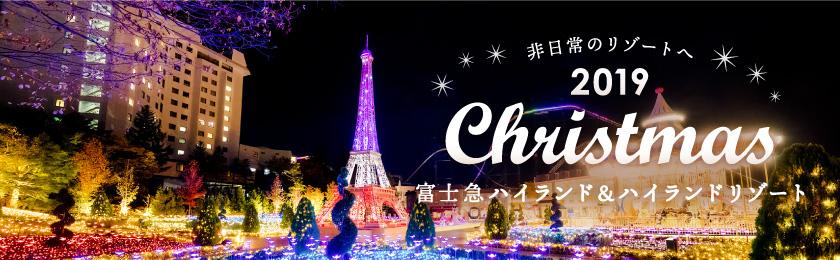 富士急ハイランドのクリスマスイルミネーション